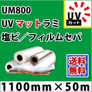 UM800 UVマットラミネートフィルム(1100mm×50m)