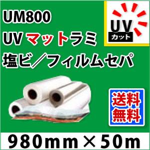 UM800 UVマットラミネートフィルム(980mm×50m)