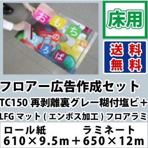 フロアー広告作成セット 【TC150塩ビフィルム(610×9.5m)+LFGフロアーラミネート(650×12m)】