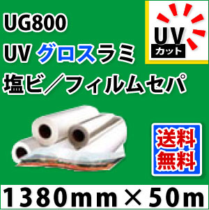 UG800 UVグロスラミネートフィルム(1380mm×50m)