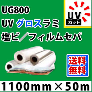 UG800 UVグロスラミネートフィルム(1100mm×50m)