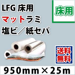 LFG マットラミネートフィルム(950mm×25m)
