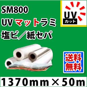 SM800 UVマットラミネートフィルム(1370mm×50mm)