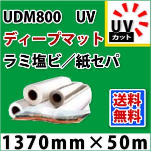 UDM800 UVディープマットラミネートフィルム(1370mm×50mm)
