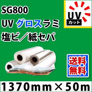 クリアランスsale 期間限定 SG800 UVグロスラミネートフィルム 1370mm×50mm ●日本正規品●