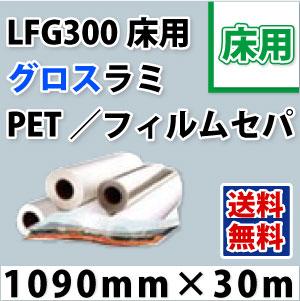 LFG300 グロスラミネートフィルム(1090mm×30m)
