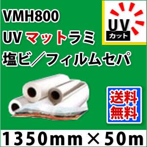 VMH800 UVマットラミネートフィルム(1350mm×50mm)