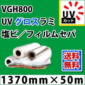 VGH800 UVグロスラミネートフィルム(1370mm×50mm)