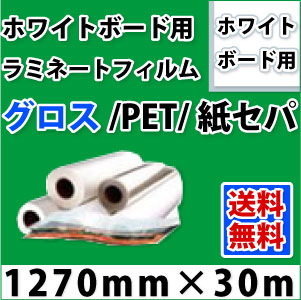 ホワイトボード用ラミネートフィルム(1270mm×30m)