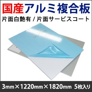 アルミ複合板 片面白艶有/片面サービスコート(3mm×1220mm×1820mm)5枚入り