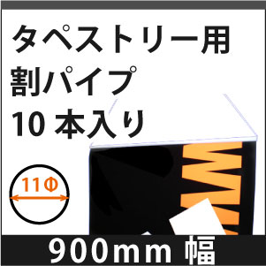 激安価格と即納で通信販売 900mm幅11φタペストリー用割パイプ 10本入り 格安