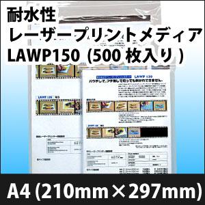 耐水性レーザープリントメディア LAWP150 A4 激安☆超特価 210mm×297mm スーパーセール 500枚入り