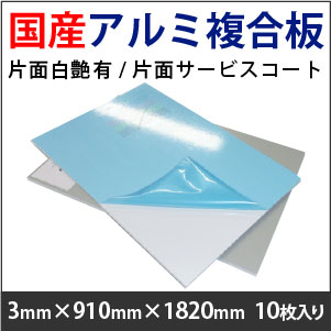 アルミ複合板 片面白艶有/片面サービスコート(3mm×910mm×1820mm)10枚入り