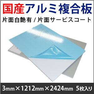 アルミ複合板 片面白艶有/片面サービスコート(3mm×1212mm×2424mm)5枚入り※dx-acp-n48-epより商品番号変更しております。(2019/4/1~)