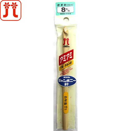 ハマナカ アミアミ竹製かぎ針 7ミリ・8ミリ