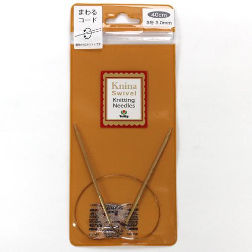 チューリップ 輪針 定番から日本未入荷 ニーナ スイベル 40cm 3~5号 ニッティングニードルズ 値下げ