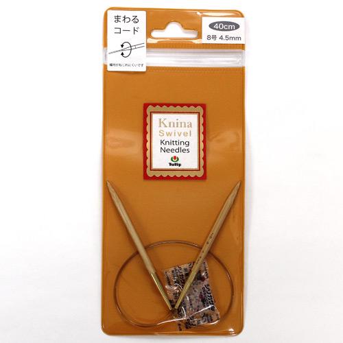 チューリップ 輪針 ニーナ 価格交渉OK送料無料 お見舞い スイベル ニッティングニードルズ 6~13号 40cm