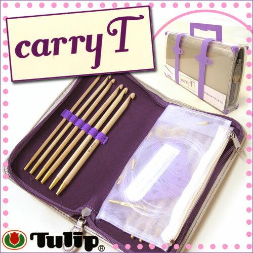 チューリップ carry T(キャリーティー) 切り替え式竹アフガン針セット