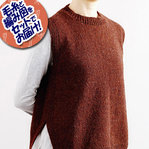 毛糸と編み図をセットでお届け☆ 物品 ダルマ 横田 ニットベスト シェットランドウール5玉 編図 着分セット 驚きの値段で
