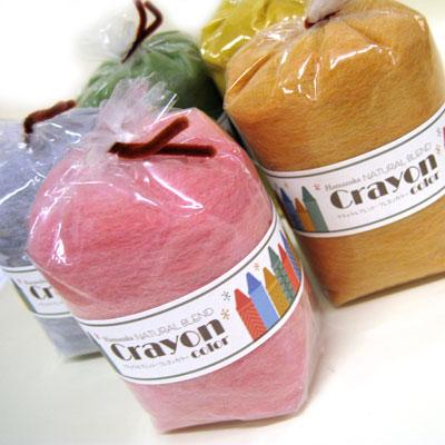 深く 懐かしい色味 ハマナカ フェルト羊毛 ナチュラルブレンド お買い得品 クレヨンカラー 新作多数
