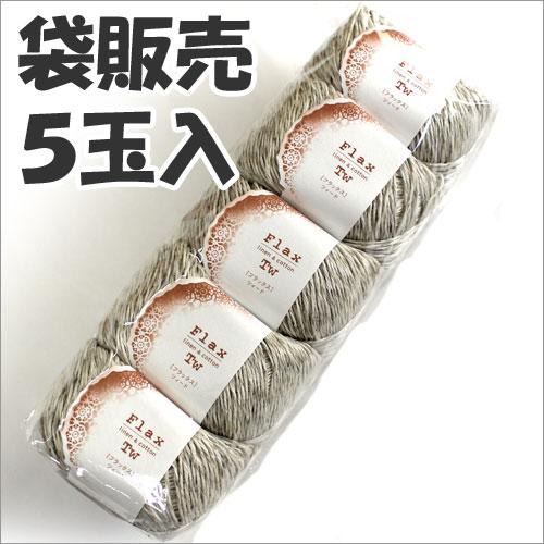 かぎ針編みに適したリネン混紡糸 袋販売 ハマナカ毛糸 舗 5玉入 人気ブランド多数対象 フラックスTw ツィード