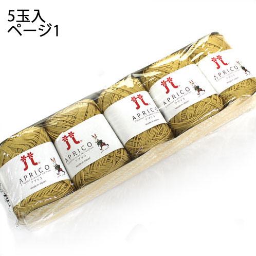 【袋販売】ハマナカ毛糸 アプリコ【5玉入】 ページ1
