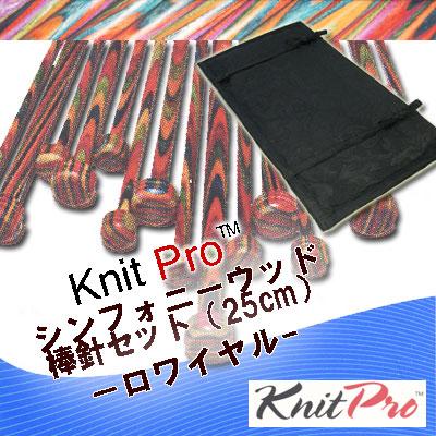 ニットプロ シンフォニーウッド 棒針セット(25cm)-ロワイヤル- 70185