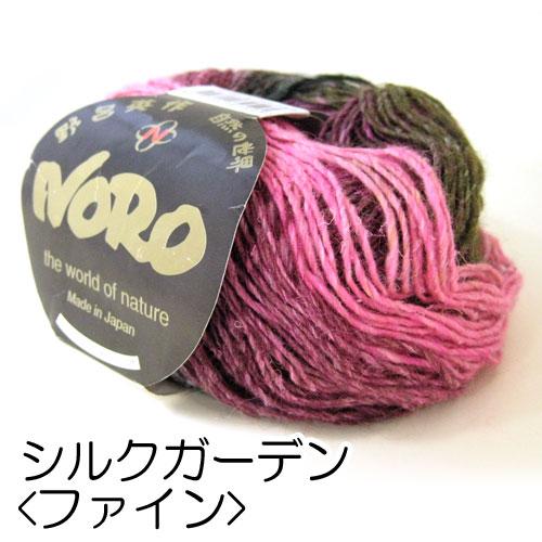 野呂英作 毛糸 シルクガーデンファイン (10玉入)