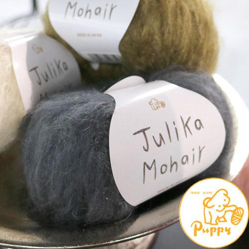 新作送料無料 高品質な原料を使用 与え 柔らかくて軽い糸 パピー毛糸 ユリカモヘヤ