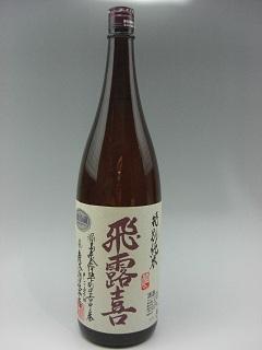 飛露喜シリーズの一番人気 ギフトにオススメ 飛露喜 人気ブランド多数対象 日本酒 特別純米 1800ml 送料無料限定セール中