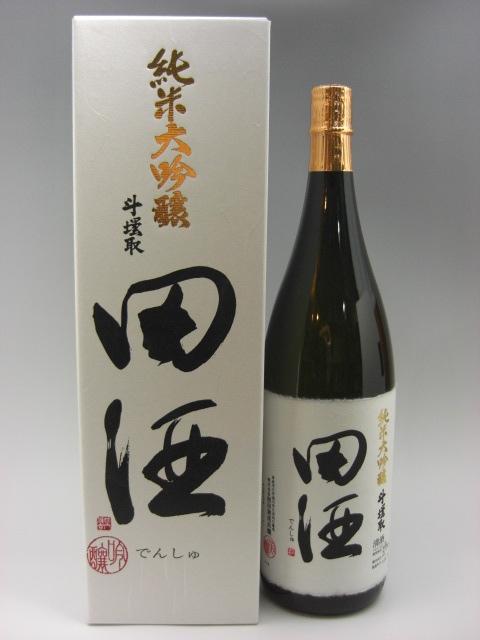 田酒 純米大吟醸 斗瓶取り 斗壜取 1800m 日本酒 2019年今季詰め