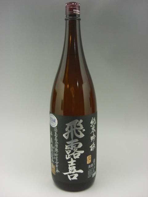 飛露喜 純米吟醸 黒ラベル 日本酒 1800ml 2019年詰
