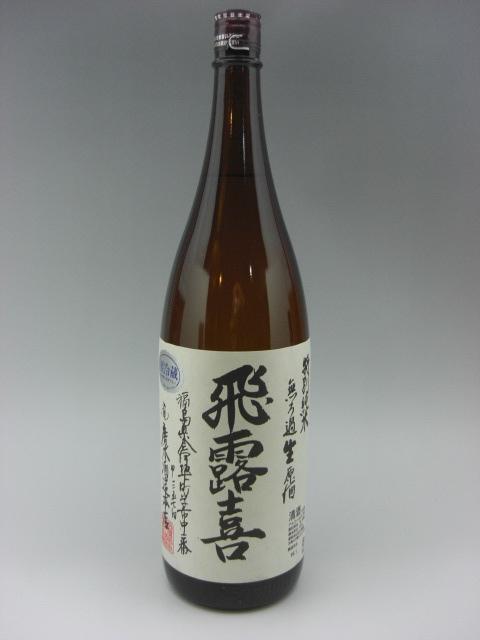 飛露喜 特別純米 無濾過生 日本酒 1800ml 今季詰