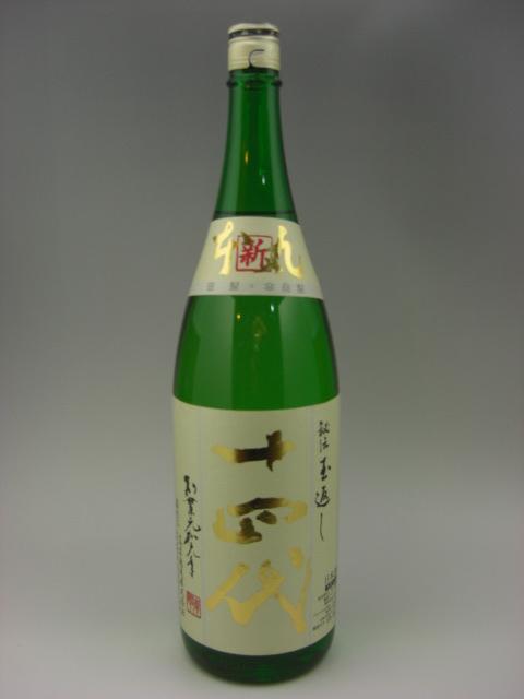 十四代 本丸 新本丸 秘伝玉返し 1800ml 日本酒 高木酒造 2018年12月詰 特別本醸造