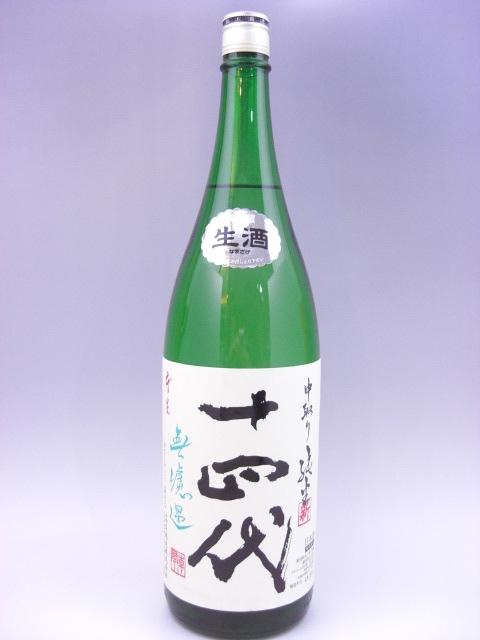 十四代 角新 中取り純米 無濾過 日本酒 1800ml 2019年1月詰