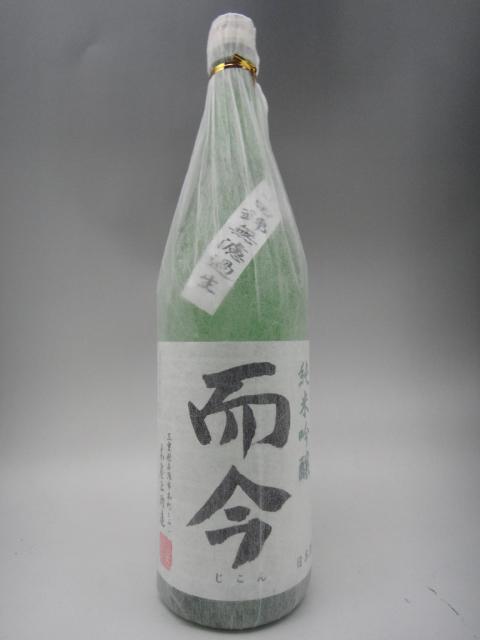 2019年詰 而今 純米吟醸 山田錦 無濾過生 1800ml 木屋正酒造 三重県 日本酒