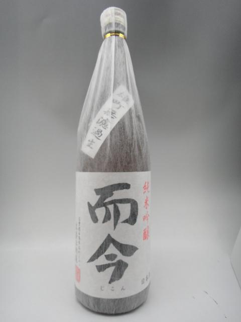 2019年3月詰 而今 じこん 雄町 無濾過生 純米吟醸 720ml 木屋正酒造 三重県 日本酒