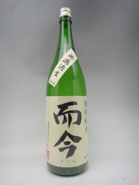 而今 特別純米 無濾過生 日本酒 1800ml 2019年詰