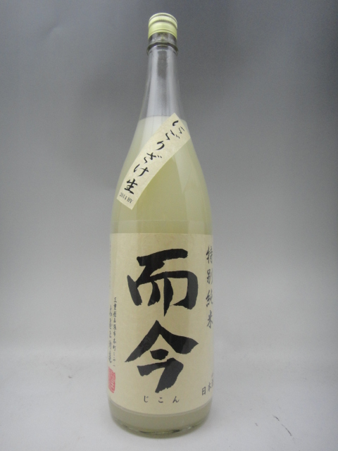 而今 特別純米 にごりざけ 生 1800ml 2018年11月詰