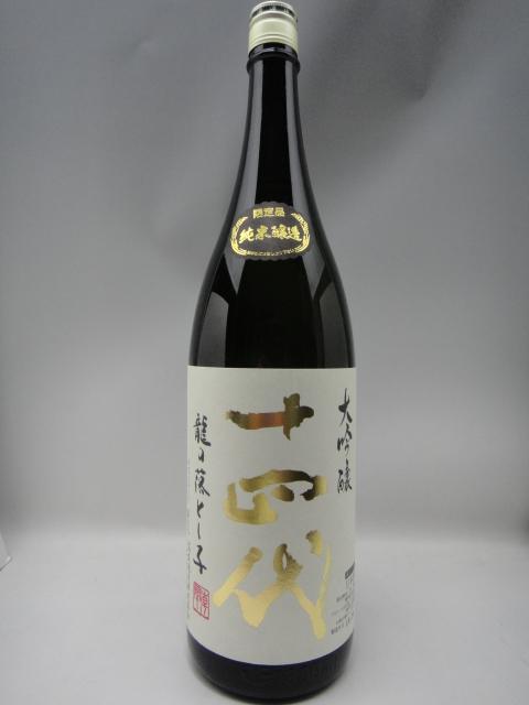 十四代 龍の落とし子 純米大吟醸 日本酒 1800ml 2018年詰