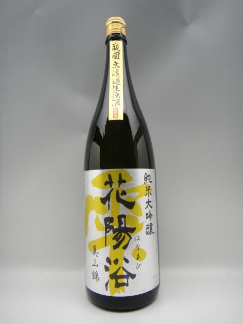 花陽浴 純米大吟醸 美山錦 瓶囲無濾過生原酒 日本酒 1800ml 2019年詰