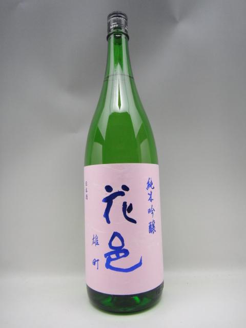 花邑 日本酒 純米吟醸 雄町 1800ml 今期詰