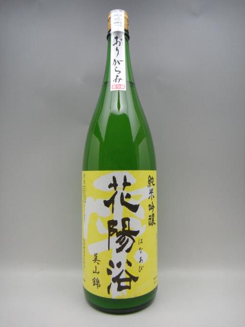 花陽浴 はなあび 美山錦 純米吟醸 おりがらみ 1800ml 日本酒 2019年詰
