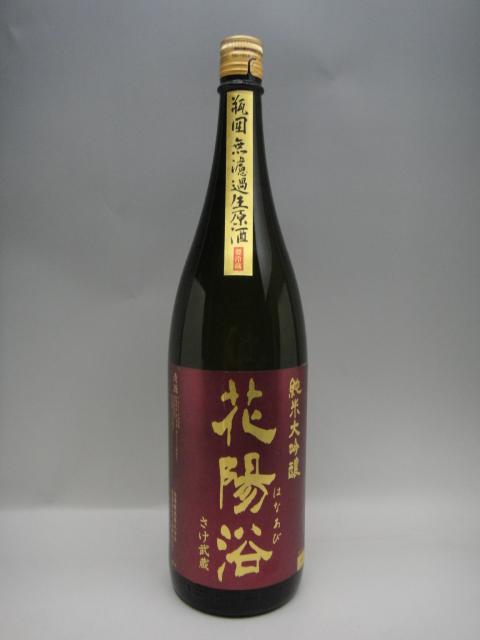 花陽浴 純米大吟醸 さけ武蔵 日本酒 1800ml 2019年詰
