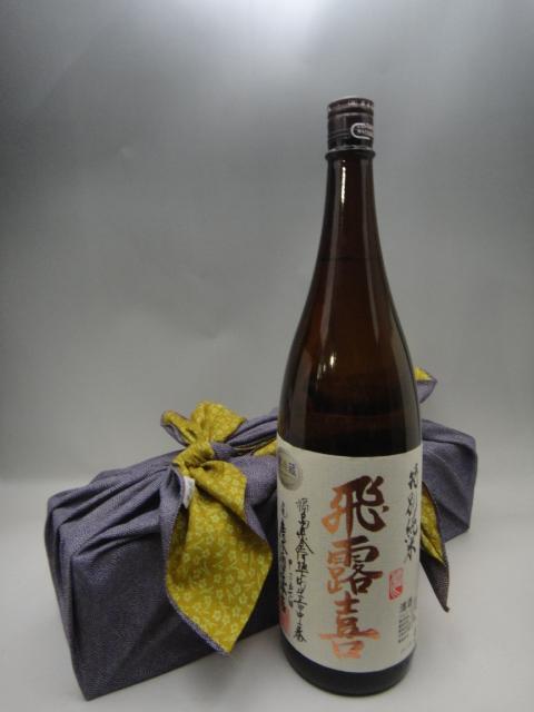 飛露喜 特別純米 日本酒 1800ml 2019年詰 風呂敷包み