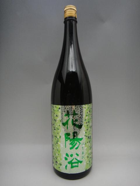 2019年詰 花陽浴 はなあび 五百万石 純米大吟醸 1800ml 南陽醸造 埼玉県 日本酒