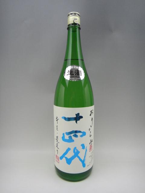 十四代 角新 純米吟醸 おりからみ 荒走り 日本酒 1800ml 2019年1月詰