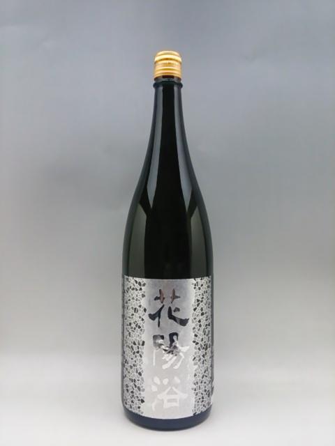 花陽浴 はなあび 八反錦 純米大吟醸 無濾過生原酒 1800ml 日本酒 2019年12月詰