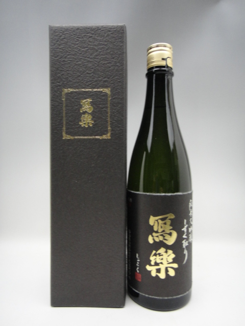 寫樂(写楽) 純米大吟醸 しずく取り 720ml 日本酒 2019年11月詰