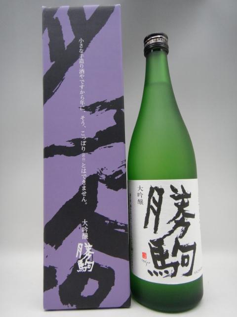 (化粧箱付)勝駒 大吟醸 720ml (清都酒造)(富山県 日本酒) 2020年詰
